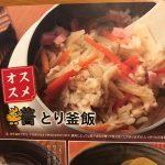 鳥貴族に行ったらコレを頼め! 「とり釜飯」と「濃厚魚介豚骨ラーメンのスープ」の組み合わせが最高。(追記あり)