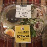 セブンイレブンの「こんにゃく麺と蒸し鶏のサラダ」が美味しい!(追記あり)