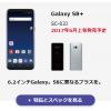 とりあえずdocomoのGalaxy S8+(SC-03J)を予約してみた
