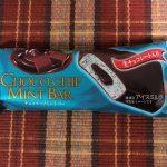 ロッテのチョコチップミントバーはチョコが濃厚!!