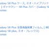 Galaxy S8+用のケースとフィルムを注文して準備は万端!