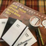 ジブン手帳2018年版が発表!! 公式ガイドブック2018も発売だよ!!
