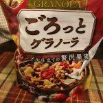 フルグラデビューに「ごろっとグラノーラ」を食べてみた!