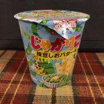 じゃがりこ「枝豆しおバター味」がウマい! 期間限定といわず年中発売してほしい!