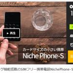 「テザリング機能搭載のSIMフリー携帯電話NichePhone-S」が気になる!
