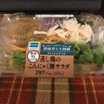 ファミリーマートの「蒸し鶏のこんにゃく麺サラダ」も食べたので比較してみた