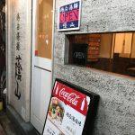 高田馬場のラーメン屋「蔭山」で鶏白湯を食べてきました!