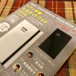 「ジブン手帳公式ガイドブック2018」が届いた!