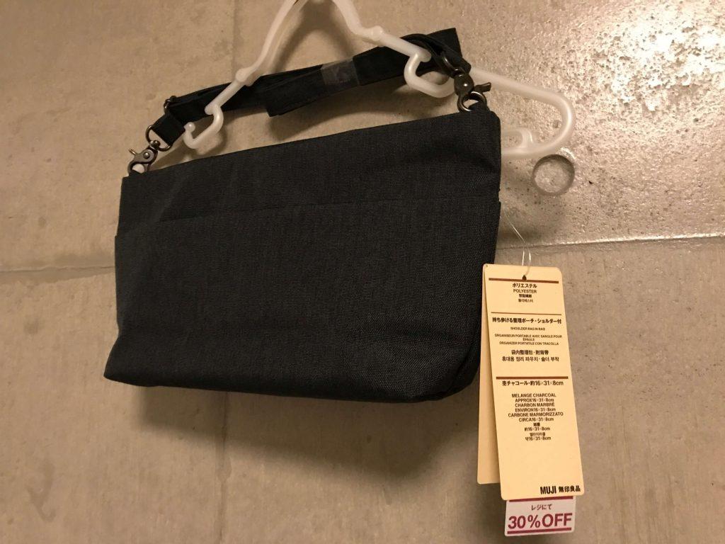 □『無印良品』の「持ち歩ける整理ポーチ」を買いました。バッグの中のこまごました物を整理整頓できるバッグ・イン・バッグみたいなポーチです。
