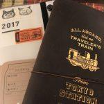 ひとり手帳会議2018その2(2018年使用予定)