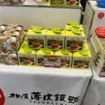 福島名物「檸檬(れも)」がチーズケーキ好きにはたまらない。