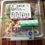 ローソンの新こんにゃく麺「鶏ささみとわかめのこんにゃく麺サラダ」も食べたよ!