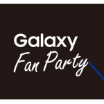 Galaxyユーザー必見のGalaxy Fan Partyが10月18日にあるよ!