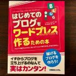 「はじめてのブログをワードプレスで作るための本」がとっても初心者に優しい!