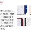 日経ビジネスアソシエ2017年11月号をやっと買いました。