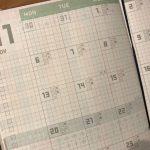 11月になったので新しい手帳を使い始めます!