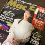 Mac Fan2021年1月号の付録でeSIMデビューしました!